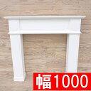 マントルピース【MPK1000-A】□【送料無料 インテリア 暖炉 国産 日本製 飾り棚 ショップディスプレイ 店舗什器 ディスプレイ アンティ…