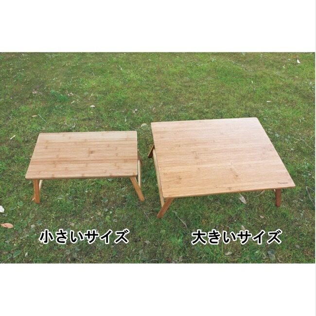 SPICE バカンス 折りたたみバンブーローテーブル Lサイズ KJLF2060 折りたたみ テーブル バンブー テーブル グラン バカンス バンブーテーブル 折りたたみテーブル ちゃぶ台 簡易テーブル アウトドア キャンプ BBQ バーベキュー 軽量 ローテーブル ピクニック