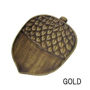 トレイ どんぐり アンティーク調 ACORN TRAY 1651 1652 □□ PL4 magnet 小物入れ インテリア ゴールド 金色 シルバー 銀色 雑貨 ガーデニング 置物 オブジェ ディスプレイ かわいい レトロ インテリア プレゼント