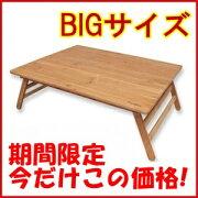 テーブル バカンス バンブーテーブル 折りたたみ ちゃぶ台 アウトドア キャンプ バーベキュー ピクニック