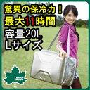 ロゴス ハイパー氷点下クーラーL シルバー 81670080 □【OR...
