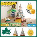 SNOOPY KIDS Tepee【86001056】□【R...