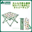 ロゴス はらぺこあおむし キュービックテーブル 860090...
