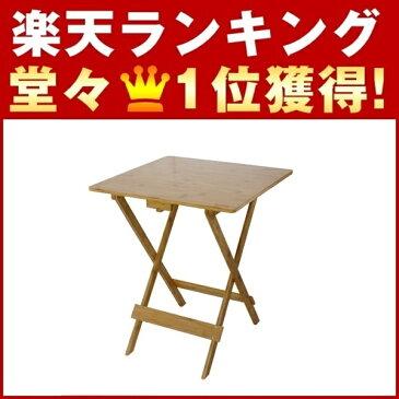 SPICE バカンス 折りたたみバンブーテーブル トール バカンスバンブー テーブル トール KJLF2090 サイドテーブル 簡易 テーブル 簡易テーブル 木製テーブル アウトドア ファミキャン ファミリーキャンプ ピクニック