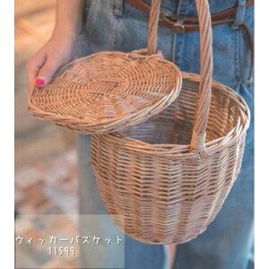 ウィッカーバスケット【11599】□【OR3】【バスケットカゴかごサマー取っ手バスケット収納小物お洒落バックポッシュ】