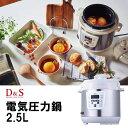 圧力鍋 D&S 家庭用マイコン電気圧力鍋 2.5L STL-...