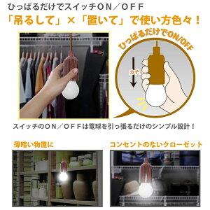 どこでもプルライト木目調HRN-297□□RL2HACハックLED電池式電球電気インテリアスポット照明灯り吊り下げブラウンメープルおしゃれプレゼント