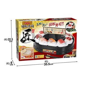 電池式回転寿司匠HAC2175□□HACハックおすしお寿司屋さん回転ずし器握りホームパーティーファミリーキッズキッチンなりきりプレゼント母の日こどもの日