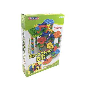 ブロックスライダ—BIG6660□□トップエース328ピース組立立体滑り台ビッグサイズおもちゃ子供男の子女の子ギフト誕生日プレゼント