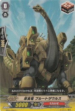【中古】 トレカ ヴァンガード ブースターパック 第3弾 魔侯襲来 草食竜 ブルートザウルス BT03/058 C