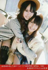 【中古】 生写真 AKB48 AKB48×B.L.T. 2011 U-17 WINTER SP04/160 永尾まりや&入山杏奈