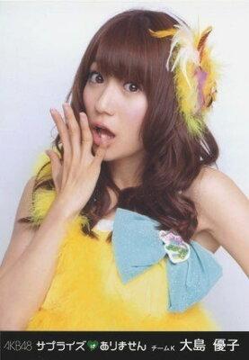 【メール便可能】【中古】 生写真 AKB48 サプライズはありません チームK 大島優子 幻の4枚目 ...