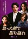 【中古レンタルアップ】 DVD アジア・韓国ドラマ 怒った顔で振り返れ 全6巻セット チュ・ジンモ ペ・ドゥナ