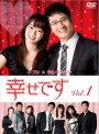 【メール便不可能】【中古レンタルアップ】 DVD アジア・韓国ドラマ 幸せです 全29巻セット イ...