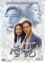 【中古レンタルアップ】 DVD アジア・韓国ドラマ 雪花 ?Snow Flower? 全8巻セット パク・ヨンハ ユンソナ