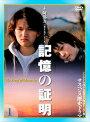 【中古レンタルアップ】 DVD アジア・韓国ドラマ 記憶の証明 全10巻セット 阿部力 矢野浩二