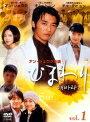 【中古レンタルアップ】 DVD アジア・韓国ドラマ ひまわり 全6巻セット アン・ジェウク チュ・サンミ
