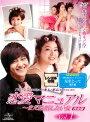 【中古レンタルアップ】 DVD アジア・韓国ドラマ 恋愛マニュアル まだ結婚したい女 完全版 全8巻セット キム・ボム パク・ジニ