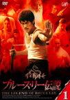 【中古レンタルアップ】 DVD アジア・韓国ドラマ ブルース・リー伝説 全15巻セット ダニー・チャン ユー・チェンウェイ