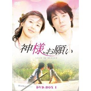 【中古レンタルアップ】 DVD アジア・韓国ドラマ 神様、お願い 全42巻セット ユン・ジョンヒ イ・テゴン