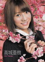 【未使用】 AKB48 AKB48 クリアファイル 高城亜樹 オフィシャルカレンダーBOX 2012特典