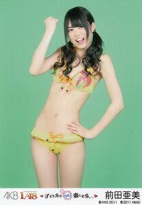 【メール便可能】【中古】 生写真 AKB48 1/48 アイドルとグアムで恋したら 前田亜美 水着