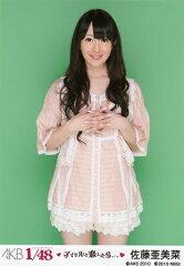 【メール便可能】【中古】 生写真AKB48 1/48 アイドルと恋したら 佐藤亜美菜 私服A