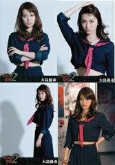 【メール便可能】【中古】 生写真 AKB48 マジすか学園2 大島優子 大島優希 4枚コンプセット