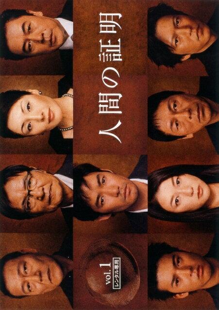 【中古レンタルアップ】 DVD ドラマ 人間の証明 全5巻セット 竹野内豊