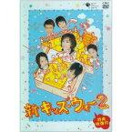 【中古レンタルアップ】 DVD ドラマ 新キッズ・ウォー2 全15巻セット 大河内奈々子