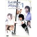 【中古レンタルアップ】 DVD ドラマ しにがみのバラッド 全6巻セット 浜田翔子 吉田里琴