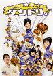 【中古レンタルアップ】 DVD ドラマ ダンドリ。 全6巻セット 榮倉奈々 加藤ローサ