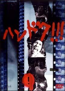 【中古レンタルアップ】 DVD ドラマ ハンドク 全4巻セット 長瀬智也 二宮和也