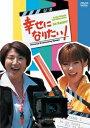 【中古レンタルアップ】 DVD ドラマ 幸せになりたい 全5巻セット 深田恭子 松下由樹