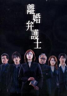 【中古レンタルアップ】 DVD ドラマ 離婚弁護士 全5巻+スペシャル1巻 計6巻セット