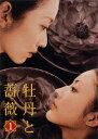 【中古レンタルアップ】 DVD ドラマ 牡丹と薔薇 全12巻セット 大河内奈々子 小沢真珠