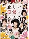 【中古レンタルアップ】 DVD ドラマ 正しい恋愛のススメ 全6巻セット ウエンツ瑛士