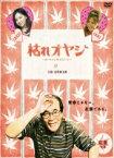 【中古レンタルアップ】 DVD ドラマ 枯れオヤジ?カレセンと呼ばないで? 全4巻セット 志賀廣太郎 小林大介