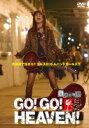 【中古レンタルアップ】 DVD ドラマ GO! GO! HEAVEN! 自決少女隊 全3巻セット 加藤夏希 いとうあいこ