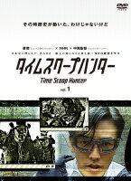 【メール便不可能】【中古レンタルアップ】 DVD ドラマ タイムスクープハンター シーズン1 全3...