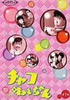 【中古レンタルアップ】 DVD ドラマ チャコねえちゃん 全3巻セット 四方晴美 宮脇康之