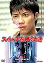 【中古レンタルアップ】 DVD ドラマ スイッチを押すとき 全3巻セット 成宮寛貴 木南晴夏