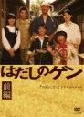 【中古レンタルアップ】 DVD ドラマ はだしのゲン 全2巻セット 中井貴一 石田ゆり子