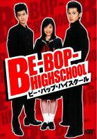 【メール便不可能】【中古レンタルアップ】 DVD ドラマ BE-BOP HIGH SCHOOL ビー・バップ・ハイ...