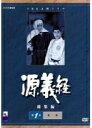 【中古レンタルアップ】 DVD ドラマ NHK大河ドラマ 源義経 総集編 全2巻セット 尾上菊之助 緒形拳