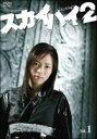 【中古レンタルアップ】 DVD ドラマ スカイハイ2 全4巻セット 釈由美子 森本レオ