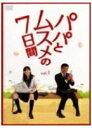 【中古レンタルアップ】 DVD ドラマ パパとムスメの7日間 全4巻セット 舘ひろし 新垣結衣