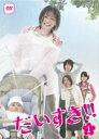 【中古レンタルアップ】 DVD ドラマ だいすき!! 全5巻セット 香里奈 平岡祐太