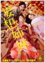 【中古レンタルアップ】 DVD ドラマ 妄想姉妹 文學という名のもとに 全4巻セット 吉瀬美智子 紺野まひる