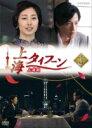 【中古レンタルアップ】 DVD ドラマ 上海タイフーン 上海潮 全3巻セット 木村多江 ピーター・ホー